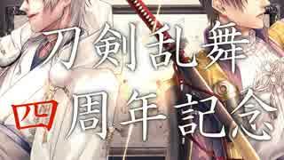 【人力刀剣乱舞】失われし地、今もここに【長谷部vs鶴丸】 thumbnail
