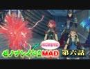 【MAD】 #6ゼノブレイド2の第六話を1のBGMに変えてみた!