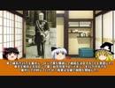 【ゆっくり】歴史上人物解説012 乃木希典の補足