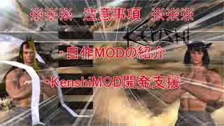 【Kenshi】自作MOD紹介 YOUTOU MOD(妖刀MOD)【MOD紹介動画】