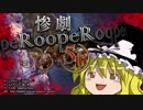 【ゆっくり実況】感情の名探偵が惨劇RoopeRするよ!#2