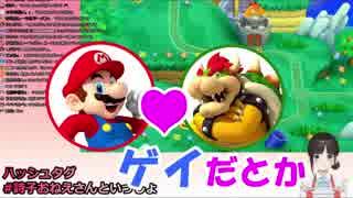鈴鹿詩子「マリオとクッパはゲイ?」「クッパの片思い?」「マリオに会いたいからピーチ姫をさらってる?」