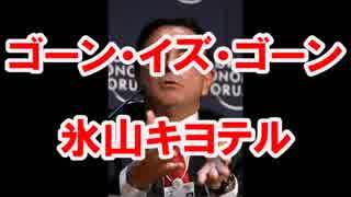 【キヨテルの】ゴーン・イズ・ゴーン【気