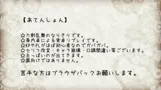 【刀剣CoC】機械仕掛けの街 01