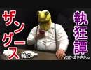 【ポケモンUSM】ザングース軸の執狂譚【vsかばやきさん】