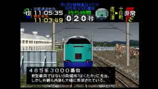 【TAS】電車でGO!プロフェッショナル仕様part20【ゆっくり実況】