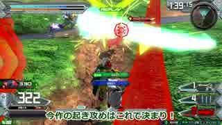 【EXVS2ドラゴンガンダム視点】大乱闘で試合を制せ! スマブラドラゴン視点【ゆっくり淫夢実況】part3