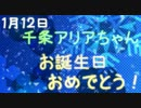 【VTuber】千条アリアちゃんお誕生日おめでとう動画