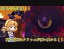 【ゆっくり実況】魔理沙とアリスの星のカービィ スターアライズ リターンズ Part2