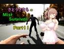 【さとうささら実況】010 パニックしかない2日目【Mist Survival】
