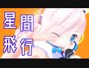 【Rana26790】星間飛行【アニソンカバー祭り2019】