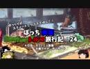 【ニコニコ動画】【ゆっくり】韓国トルコ旅行記 24 トルコご当地B級グルメ サバサンドを解析してみた