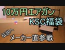 【2019福袋】伝説級 KSC直販 10万円エアガン福袋