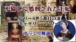【ゆっくり歴史女性話】不倫して処刑された王妃 キャサリン・ハワード【ゆっくり解説】