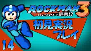 【実況】ロックマン3を初見で楽しむ実況part14【ワイリーstage2】