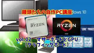饅頭たちの自作PC講座 vol.02 マザーボー