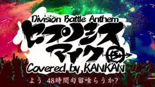 【缶缶】ヒプノシスマイク-Division Battl