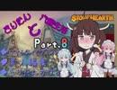 【StoneHearth】きりたんと穴蔵生活 Part,8【VoiceRoid実況】
