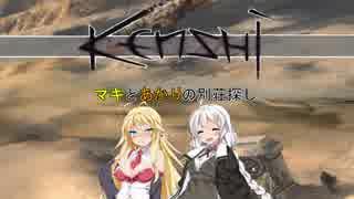 【kenshi】マキとあかりの別荘探し7 【VOICEROID実況】