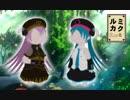 【ミクとルカ】 urar ~「ハクメイとミコチ」OP TV size【アニソンカバー祭り2019】