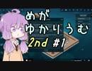 【Megaquarium】めがゆかりうむ2nd - part1【水族館経営シム】