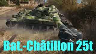 【WoT:Bat.-Châtillon 25 t】ゆっくり実況でおくる戦車戦Part487 byアラモンド