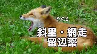 北海道二輪旅2017 疾風DOTO ⑥ 斜里・網走