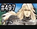 【課金マン】インペリアルサガ実況part497【とぐろ】