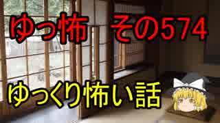 【ゆっ怖】ゆっくり怖い話・その574【怪談】
