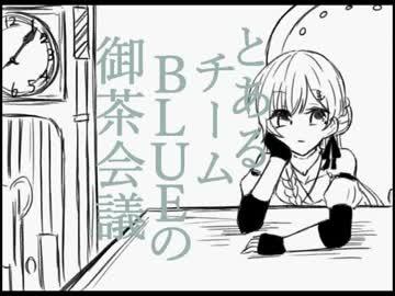 【アイドル部】 とあるチームBLUEの御茶会議