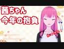 【あけおめ動画】今年の活動方針!【美術にわか茜ちゃん】