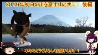 【ゆっくり+きりたん車載】初日の出を富士山と共に!後編【突発企画】