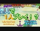 【実況㋟】2人で1人プレイ!?joyコン片手ずつで大攻略!!【スーパーマリオオデッセイ】