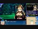 【ゆっくり】世界樹の迷宮X(クロス)HEROIC_RTA_3時間46分53秒_Part4/7