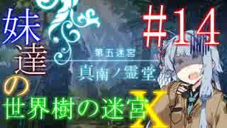 【世界樹の迷宮X】妹達の世界樹の迷宮X #14【VOICEROID実況】