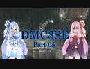 【琴葉茜実況】葵ちゃんはお姉ちゃんにバージルを使わせたい Part 05【DMC3SE】