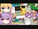 【ピカブイ】Let'sGo! ゆかマキ #02【VOICEROID実況】