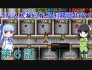セイカと葵の1万人入れられる刑務所作り! 第6話【Prison Architect実況】