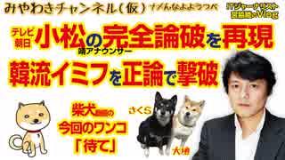 テレビ朝日・小松靖アナの完全論破を再現|韓イミフを撃破|みやわきチャンネル(仮)#331