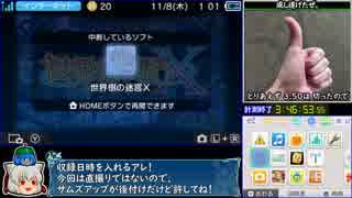 【ゆっくり】世界樹の迷宮X(クロス)HEROIC_RTA_3時間46分53秒_Part7/7