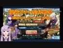 【FGO実況】40人のマスターが福袋ガチャを引き競い合うロスサントス聖杯戦争