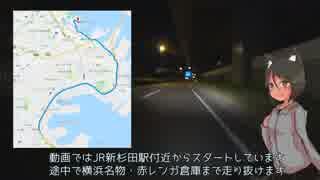 【二輪車載】あの道の向こうへ、SRと #0「国道357号~赤レンガ倉庫」
