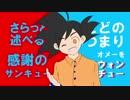 【手描きDB】戦士なフタリ