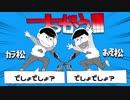【映画化記念に】上二人でちがう!!!utaってみた【おそ松さん...