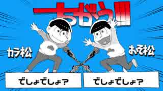 【映画化記念に】上二人でちがう!!!utaってみた【おそ松さん人力+手描き】