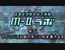 """厨二病ラジオ『M-Ⅱラボ』#5 サイコパス診断の""""第三の解""""を導き出す"""