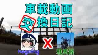 車載動画交換日記 hogeiing x 駄馬候