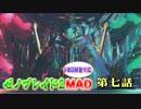 【MAD】#7ゼノブレイド2の第七話を1のBGMに変えてみた!