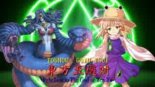 東方五遊対 第三章11話「ミシャグジ様降臨!?」前編