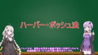 【VOICEROID解説】化学解説 ハーバー・ボッシュ法